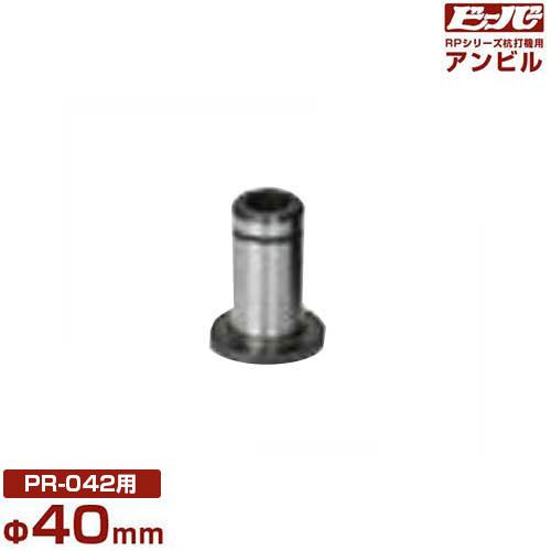 ビーバー エンジン杭打機用 アンビル Φ40mm (RP-040用)