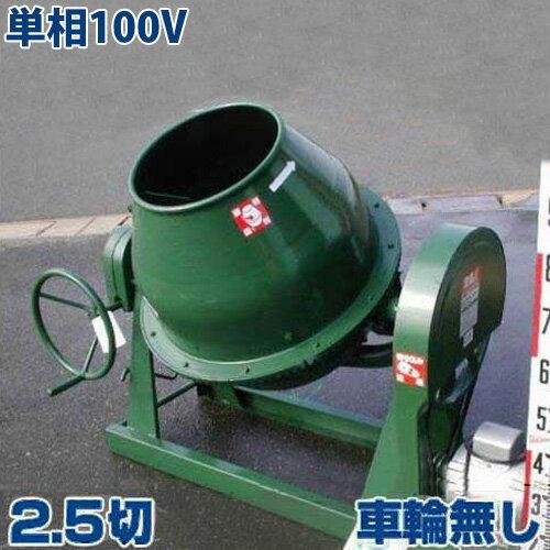 日工 コンクリートミキサー NGM2.5 (2.5切/単相100Vモーター付き/車輪無し) 【返品不可】