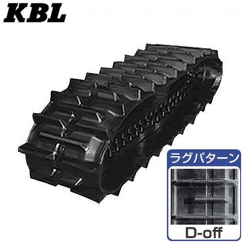 KBL コンバイン用ゴムクローラ 3334N9S (幅330mm×ピッチ90mm×リンク34個/ラグパターンD-off) [交換用パーツ ゴムクローラー ゴムキャタピラ]
