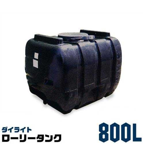ダイライト ローリータンク (800L/ブラック) [防除タンク]