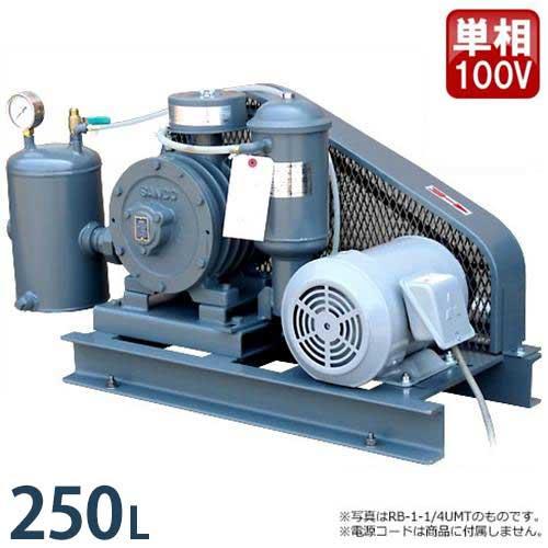 三黄 ロータリーブロアー RB-3/4UMS (単相100V400Wモーター付き/吐出量250L) [浄化槽エアーポンプ][返品不可]