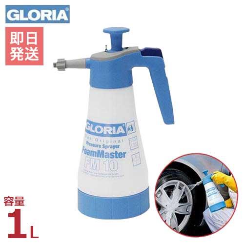 グロリア 蓄圧式泡洗浄器 FM10 (オーリング予備1個+3種のカートリッジ付き/容量1L) [GLORIA 洗車 噴霧器 泡散布フォームスプレイヤー]
