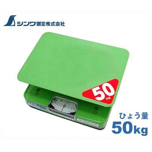 シンワ測定 簡易自動はかり 『ほうさく 50kg』 70026 (取引証明以外用) [秤]