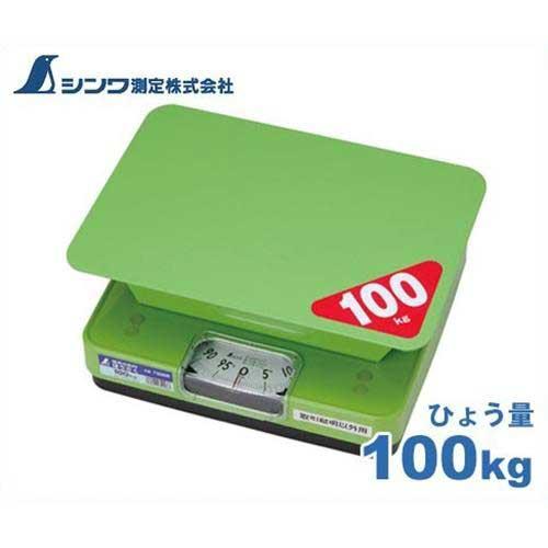 シンワ測定 簡易自動はかり 『ほうさく 100kg』 70008 (取引証明以外用) [秤]