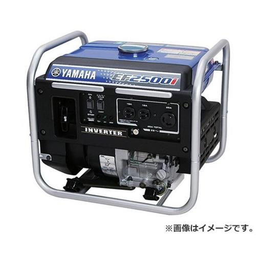 ヤマハ 発電機 インバーター EF2500i 4997789250008 [電動工具 発電機・エンジン機器 ヤマハ発電機インバーター][r13][s3-160]
