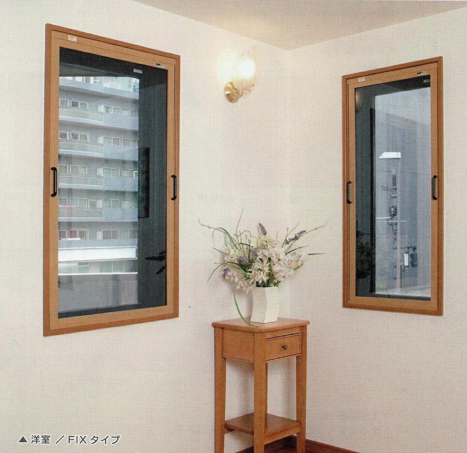 セイキ SEIKI 楽窓II Raku-Mado FIXタイプ サイズ W200~500mm×H ~1550mm 内窓 二重窓 フレーム&レール&パネルセット 断熱 結露軽減 省エネ
