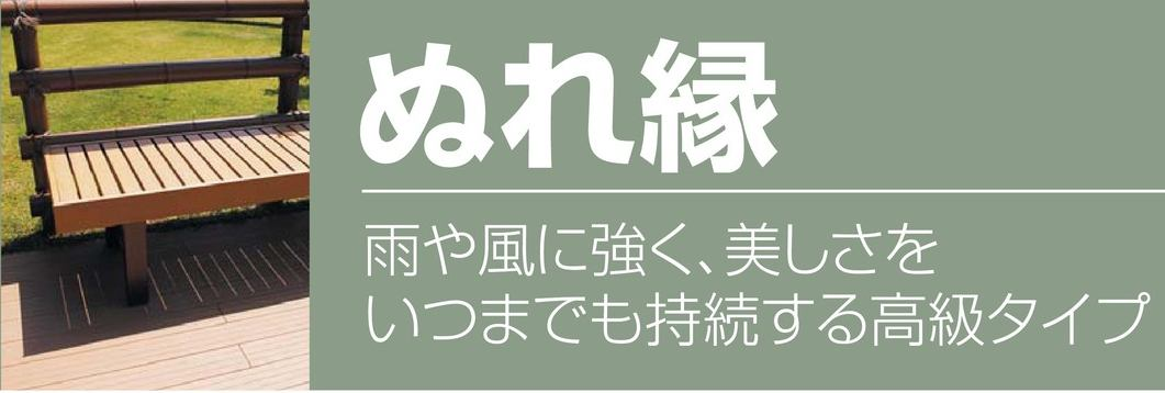 SEIKI セイキ 合成木材 ハイブリッド建材 ぬれ縁 縁台 NRE-60 6尺タイプ 木目バーチ(MB)  メイプルホワイト(MW) (1770mm間口×450mm奥行×400mm高さ)