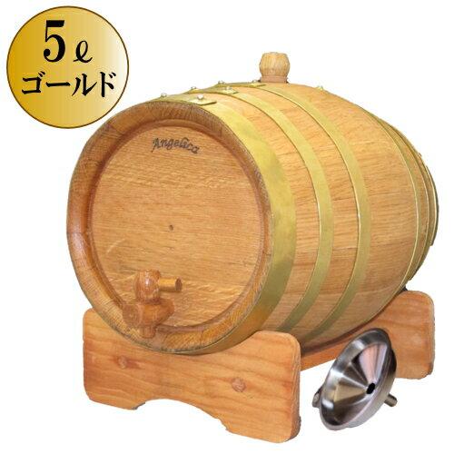 天使のミニ樽 5リットル(ゴールド6本タガ)+じょうご付き