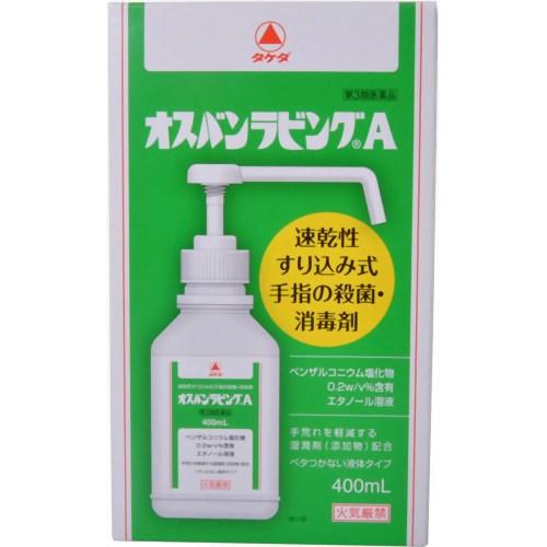 【第3類医薬品】オスバンラビングA [400ml] ×10個セット