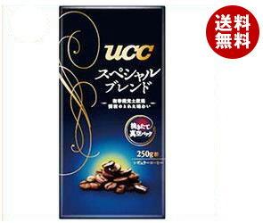 【送料無料】UCC スペシャルブレンド(粉) 250g袋×24(6×4)袋入 ※北海道・沖縄・離島は別途送料が必要。