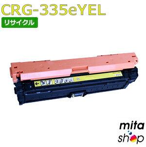 【期間限定】 キャノン用 トナーカートリッジ335e/CRG-335e/CRG335eYEL イエロー リサイクルトナー (即納再生品)