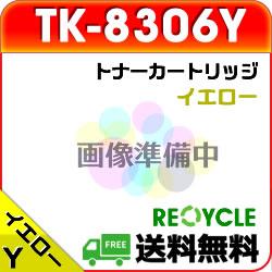 【期間限定】TK-8306Y / TK8306Y イエロー リサイクルトナーカートリッジ (即納再生品)