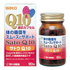 サトウQ10 90粒 50個 佐藤製薬★送料・代引手数料無料★