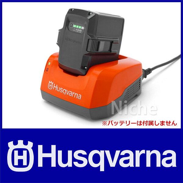 ハスクバーナ バッテリー充電器 QC330
