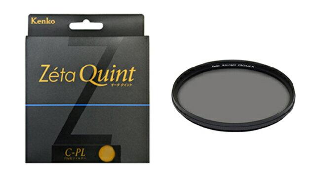 [ケンコー・トキナー]Zeta Quint C-PL(W) 55mm