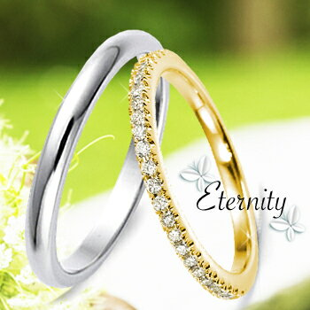 結婚指輪 ハーフエタニティ マリッジリングプラチナ & K18 ゴールド ダイヤモンド 0.3カラットペアリング ミワホウセキ 送料無料