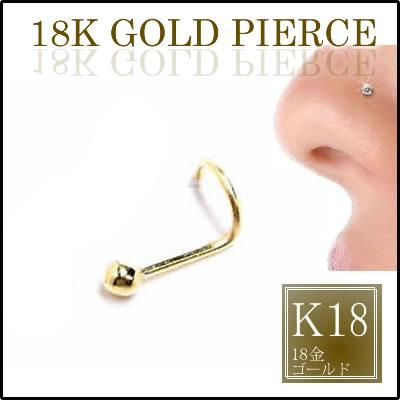 18金ボールノーズスクリュー 鼻ピアス 20G 20ゲージ K18 本物の金 ボディピアス メンズ レディース ノーズスクリュウ 低アレルギー 高級 プレゼント