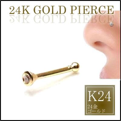24金ジュエルノーズスタッド 20ゲージ 20G 本物の24金ゴールド K24 鼻ピアス プレゼント 高級 ボディピアス メンズ レディース 低アレルギー キュービックジルコニア 純金 CZ