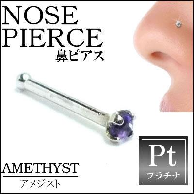 アメシスト(1.5mm)プラチナ950ノーズスタッド アメジスト 鼻ピアス ノーズピアス本物のサファイア 20G 20ゲージ ボディピアス 本物のプラチナ950 メンズ レディース 低アレルギー 高級 プレゼント ギフト お返し お礼 紫色 パープル