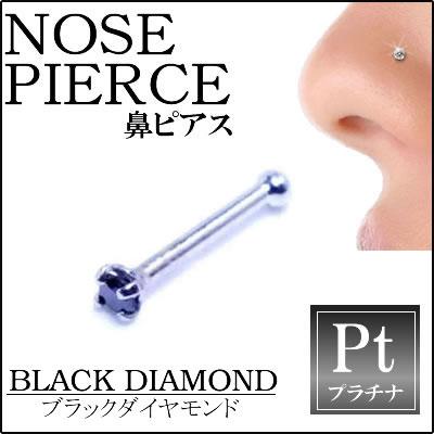ブラックダイヤモンド0.15ctプラチナ950ノーズスタッド 鼻ピアス ノーズピアス本物のダイヤモンド 20G 20ゲージ ボディピアス 本物のプラチナ950 メンズ レディース 低アレルギー 高級 プレゼント ギフト お返し お礼 ブラックダイヤ 黒