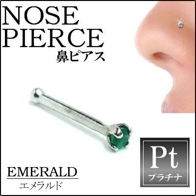 エメラルド(1.5mm)プラチナ950ノーズスタッド 鼻ピアス ノーズピアス本物のエメラルド 20G 20ゲージ ボディピアス 本物のプラチナ950 メンズ レディース 低アレルギー 高級 プレゼント ギフト お返し お礼
