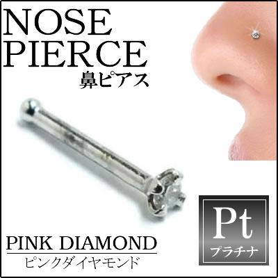 ピンクダイヤモンド0.15ctプラチナ950ノーズスタッド 鼻ピアス ノーズピアス本物のダイヤモンド 20G 20ゲージ ボディピアス 本物のプラチナ950 メンズ レディース 低アレルギー 高級 プレゼント ギフト お返し お礼 ピンクダイヤ