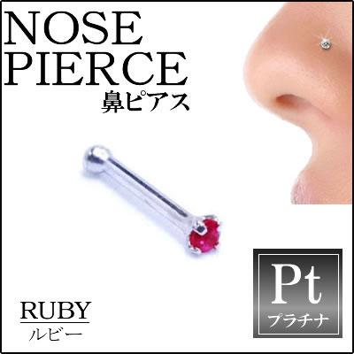 ルビー(1.5mm)プラチナ950ノーズスタッド 鼻ピアス ノーズピアス本物のルビー 20G 20ゲージ ボディピアス 本物のプラチナ950 メンズ レディース 低アレルギー 高級 プレゼント ギフト お返し お礼 赤 レッド