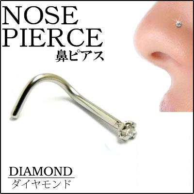 ダイヤモンド(PK6/1.3mm)ノーズスクリュー 20G 20ゲージ 本物のダイヤモンドにサージカルステンレス316Lのシャフトの鼻ピアス プレゼント 低アレルギー 高級 プレゼント メンズ レディース 金よりもお手頃価格 ボディピアス