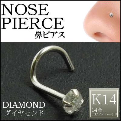 ダイヤモンド(SI/1.5mm)K14WGノーズスクリュー 20ゲージ 20G 本物のダイヤモンドと14金ゴールド 14金 鼻ピアス プレゼント 高級 ボディピアス メンズ レディース 低アレルギー ホワイトゴールド