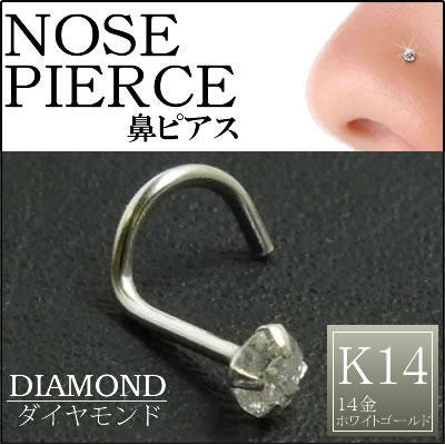ダイヤモンド(SI/2.0mm)K14WGノーズスクリュー 20ゲージ 20G 本物のダイヤモンドと14金ゴールド 14金 鼻ピアス プレゼント 高級 ボディピアス メンズ レディース 低アレルギー ホワイトゴールド 2mm