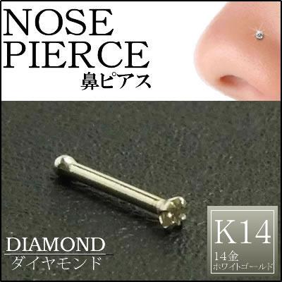ダイヤモンド(SI/2.0mm)K14WG鼻ピアス 20ゲージ 20G 本物のダイヤモンドと14金ゴールド 14金 鼻ピアス プレゼント 高級 ボディピアス メンズ レディース 低アレルギー ホワイトゴールド 2mm