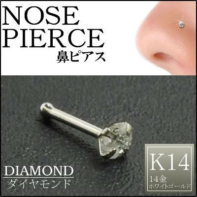 ダイヤモンド(SI/3.0mm)K14WG鼻ピアス 20ゲージ 20G 本物のダイヤモンドと14金ゴールド 14金 鼻ピアス プレゼント 高級 ボディピアス メンズ レディース 低アレルギー ホワイトゴールド 3mm
