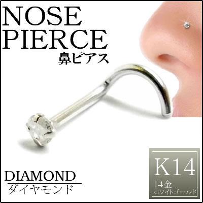 ダイヤモンド(PK2/2.5mm)K14WGノーズスクリュー 18ゲージ 18G 本物のダイヤモンドと14金ゴールド 14金 鼻ピアス プレゼント 高級 ボディピアス メンズ レディース 低アレルギー ホワイトゴールド