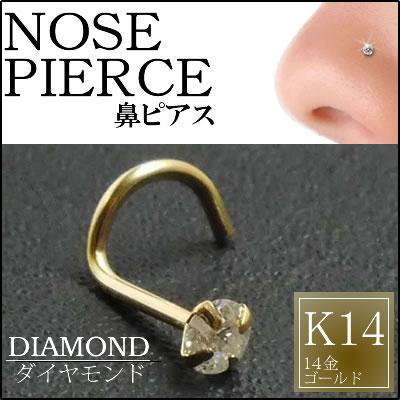 ダイヤモンド(SI/2.5mm)K14YGノーズスクリュー 20ゲージ 20G 本物のダイヤモンドとゴールド 14金 鼻ピアス プレゼント 高級 ボディピアス メンズ レディース 低アレルギー