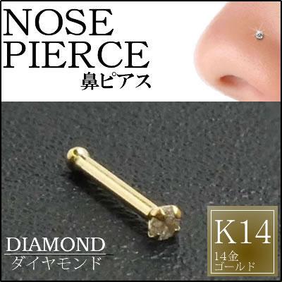 [ 14金 イエローゴールド ダイヤモンド 鼻ピアス 20G ] ダイヤモンド(クラリティ SI 1.5mm)K14YG 20ゲージ 本物のダイヤモンド 14金ゴールド ギフト プレゼント 高級 ボディピアス メンズ レディース カラット ファーストピアス ストレート シャフト ノストリル