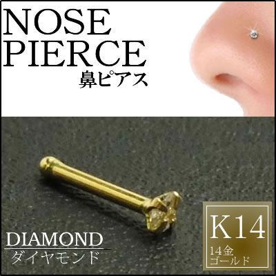ダイヤモンド(SI/2.0mm)K14YG鼻ピアス 20ゲージ 20G 本物のダイヤモンドと14金ゴールド 14金 鼻ピアス プレゼント 高級 ボディピアス メンズ レディース 低アレルギー 2mm