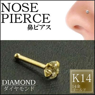 ダイヤモンド(SI/2.5mm)K14YG鼻ピアス 20ゲージ 20G 本物のダイヤモンドと14金ゴールド 14金 鼻ピアス プレゼント 高級 ボディピアス メンズ レディース 低アレルギー