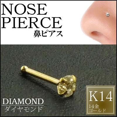 ダイヤモンド(SI/3.0mm)K14YG鼻ピアス 20ゲージ 20G 本物のダイヤモンドと14金ゴールド 14金 鼻ピアス プレゼント 高級 ボディピアス メンズ レディース 低アレルギー 3mm