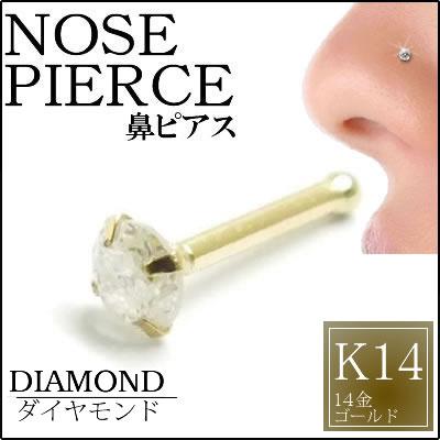 ダイヤモンド(PK2/3.0mm)K14YG鼻ピアス 18ゲージ 18G 本物のダイヤモンドとゴールド 14金 鼻ピアス プレゼント 高級 ボディピアス メンズ レディース 3mm 低アレルギー