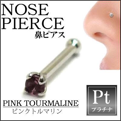 ピンクトルマリン(1.5mm)プラチナ950ノーズスタッド 鼻ピアス ノーズピアス本物のトルマリン 20G 20ゲージ ボディピアス 本物のプラチナ950 メンズ レディース 低アレルギー 高級 プレゼント ギフト お返し お礼