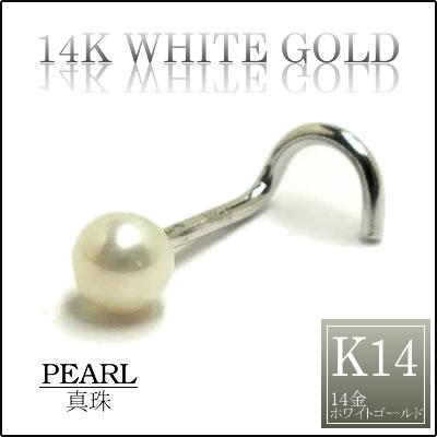 14金ホワイトゴールドパールノーズスクリュー 20ゲージ 20G 本物の金 ゴールド K14 鼻ピアス プレゼント 高級 ボディピアス メンズ レディース 低アレルギー 真珠