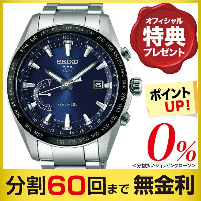 【お得クーポンあり】セイコー アストロン  SBXB109 ワールドタイム チタン GPS電波ソーラー 腕時計 (60回無金利)