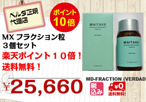 MXフラクション 3個セット ポイント10倍・送料無料!話題のマイタケ MXフラクション サプリメント