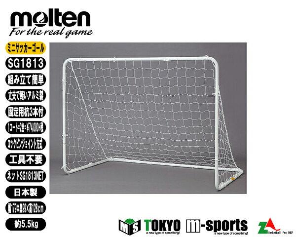 【今なら送料無料】molten(モルテン) SOCCER サッカーミニサッカーゴールSG1813(1台のみ)※こちらの商品はメーカーお取り寄せになります