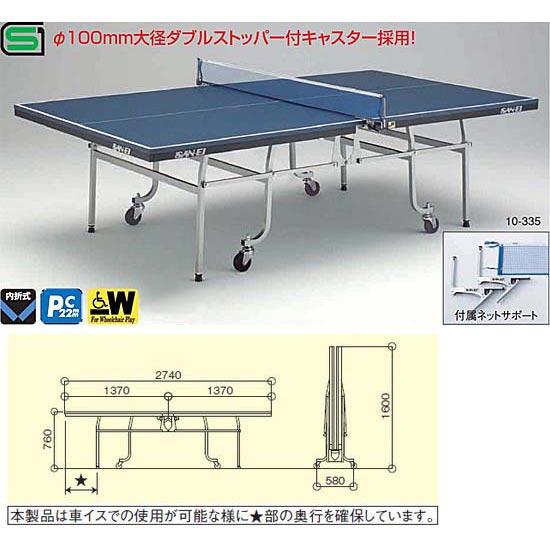 三英 卓球台 SVT-22DX-W内折式 競技 試合