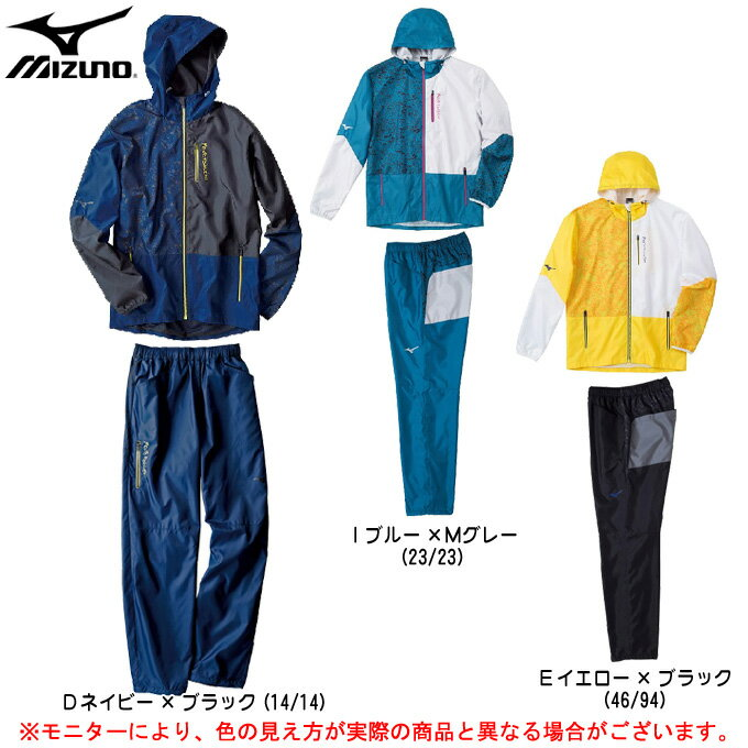 MIZUNO(ミズノ)ウインドブレーカー 上下セット(32JE4610/32JF4610)(スポーツ/トレーニング/ジャケット/シャツ/パンツ/男性用/メンズ/総裏メッシュ)