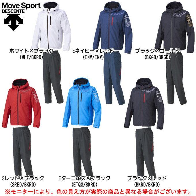 DESCENTE(デサント)エクスプラスサーモフーデッド ジャケット パンツ 上下セット(DAT3656/DAT3655P)(Move Sport/スポーツ/トレーニング/ジョギング/ウインドブレーカー/裏トリコット/発熱/保温/防風/撥水/男性用/メンズ)