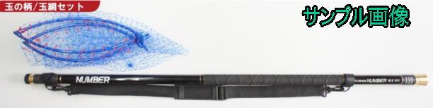 【祝イーグルス&FCバルセロナW勝利 エントリーでアップ!期間:21日23時59分まで】【宇崎日新・ニッシン】PROSTAGE NUMBER ISO(ナンバー イソ)玉網セットR 50-500