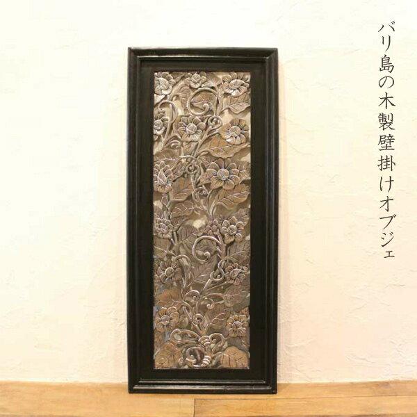 木製壁掛けオブジェ アジアン 56×130cm wallobje1-19【取り寄せ商品】 アジアン雑貨