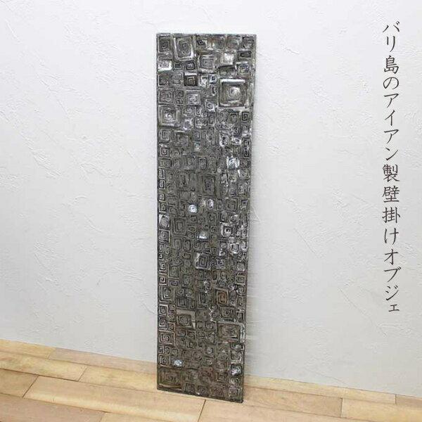 アイアン壁掛けオブジェ 30×120cm wallobje2-08【取り寄せ商品】 アジアン雑貨